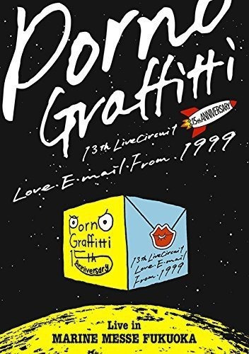 13th live circuit love e-mail from 1999 [blu-ray]