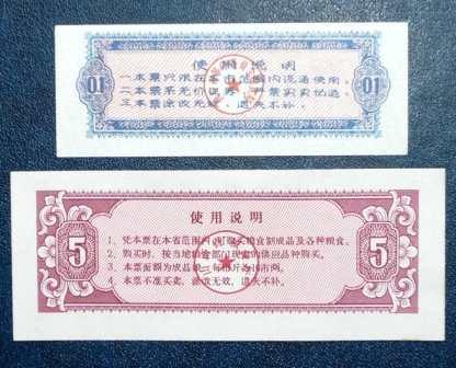 2 cupones raciones ration coupons billete china 0.1 - 5 jin