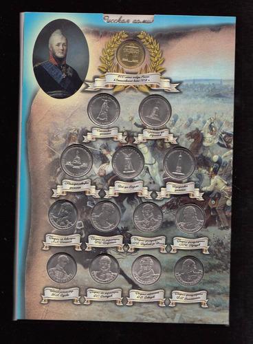 2012 rusia invasión napoleónica 1812  album con 28 monedas
