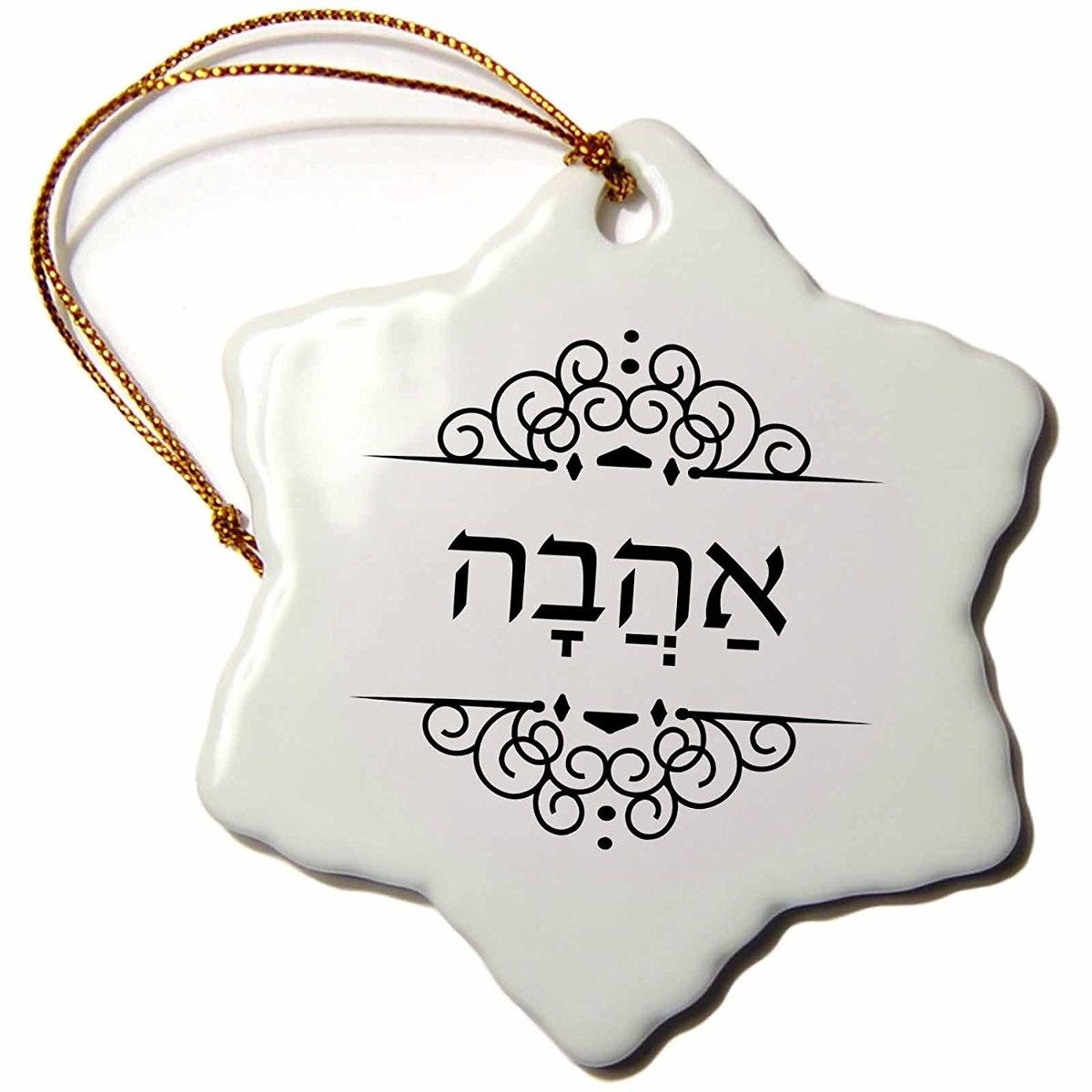 3drose Orn_165157_1 Ahava Word For Love En Hebreo Con Nik  # Muebles En Hebreo