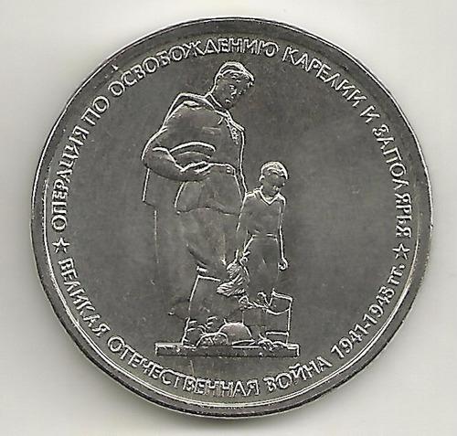 5 rublos - 2014 - operação da liberação de karelia e ártico