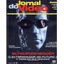 Revista Jornal Do Video: Arnold Schwarzenegger / Ricardinho