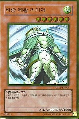 Yu-gi-oh Raiza The Storm Monarch - Gold Ultra Rare Jp  Original