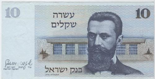 Billetes De Israel 10 Sheqalim Año 1980 Sin Circular