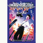 Manga Neon Genesis Evangelion New Vol. 05 Jbc