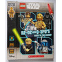 Book R2 d2 And C 3p0 Guide To The Galaxy Lego Star Wars