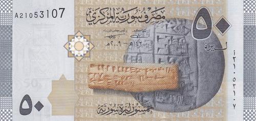 Siria 2009 Billete De 50 Pounds Sin Circular
