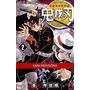 Demon Slayer Kimetsu No Yaiba Vol. 2