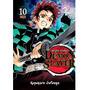 Demon Slayer: Kimetsu No Yaiba Vol. 10