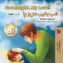 Goodnight, My Love! (english Farsi Persian Bilingual Book