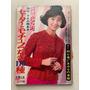 Livro Japonês De Tricô E Crochê Infantil E Feminino G062