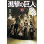 Shingeki No Kyojin / Attack On Titan / Volume 13 (japonês)