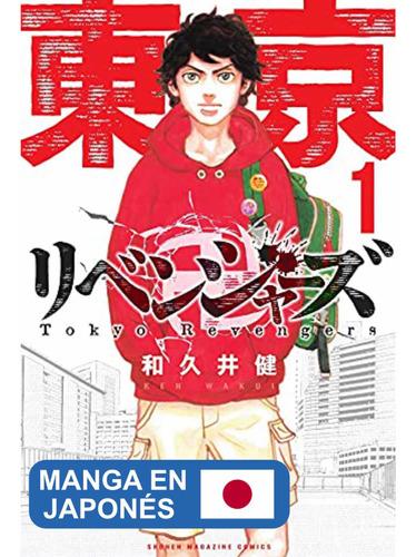 Manga Tokyo Revengers Idioma Japonés Tomo 1