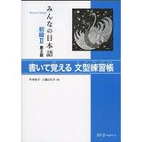 Minna No Nihongo Hatsukyuu Ii Libros Para Aprender Japones