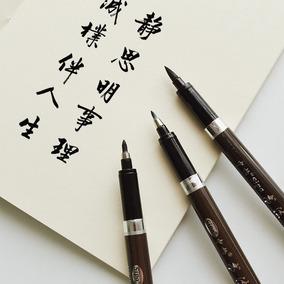 Caneta Pincel Nanquim Kit C/ 3 - Caligrafia Japonesa/chinesa