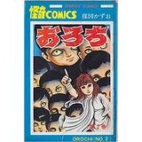 Manga En Japones Horror, Cómic Orochi Volumen 2