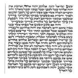 Klaf Para Mezuza - 12 Cm - Kasher