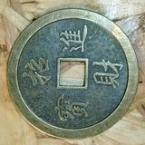 Moneda China De La Suerte Bronce Grande 45 Mm Diámetro Nueva