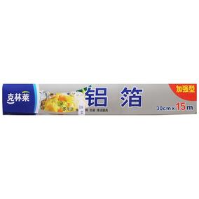 [ Supermercado Jingdong] Aluminum Foil Kelin Papel Aluminio