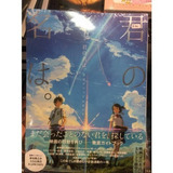 Artbook Libro Your Name Japones! Kimi No Na Wa