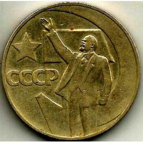 Antigua Y Rara Moneda Rusa (lenin)