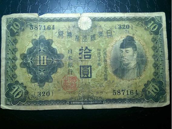 Antiga Cédula Do Japão, 10 Yen 1930 #0050