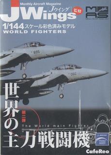 F-15j Eagle 302fs Navy Fighter Model - 1/144 - Miniatura