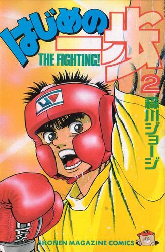 Manga Hajime No Ippo Tomo 02 - Japones