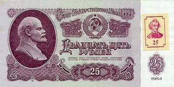 Transnistria 25 Rublei 1994 P. 3 Fe Cédula - Tchequito