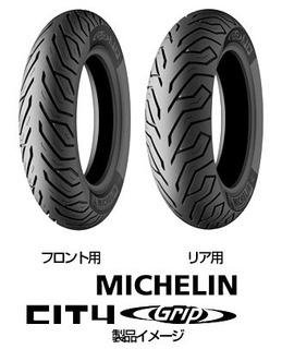 Cubierta Trasera 130-70-12 Kymco Like 125 Michelin City Grip