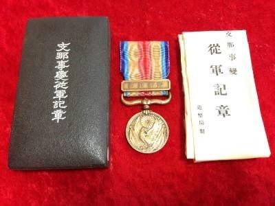 Medalha Japão - Incidente Com China _ Box