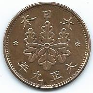 Moneda De Japón 1 Sen 1916 Taisho Muy Buena Oferta