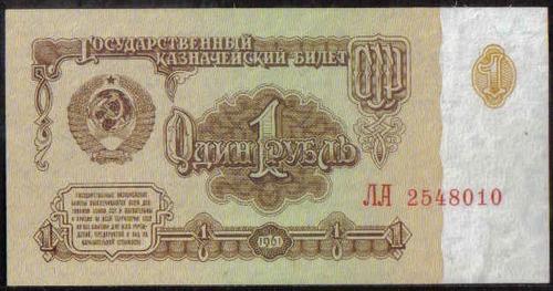 Rusia 1 Rublo 1961 P222a