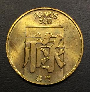 Mac002 Moneda Macao 20 Avos 1982 Unc-bu Ayff