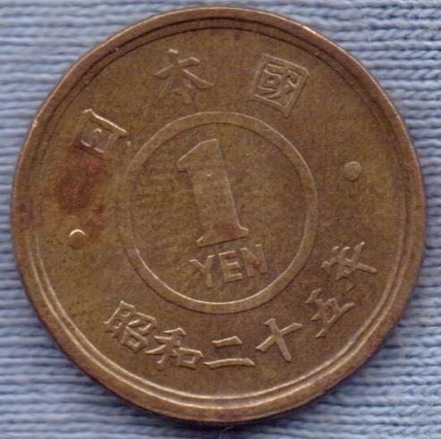 Imagen 1 de 2 de Japon 1 Yen 1950 (año 25) * Hirohito *