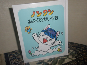 Literatura Japonesa Nontan