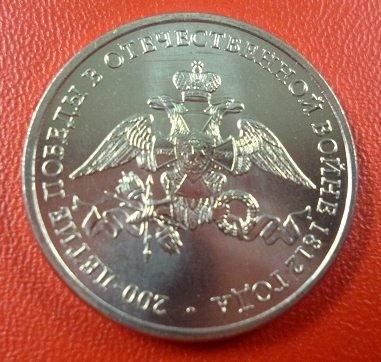 Rusia Moneda Aguila De Dos Cabezas 2 Rublos 2012