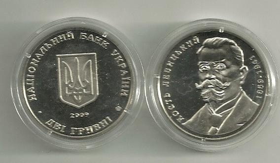 Moneda Ucrania Año 2009 Personalidad Sin Circular Proof