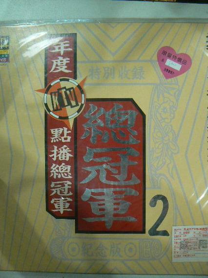 Laser Disc Ktv Volumen 2 Japones Mint Posible Karaoke Cerrad