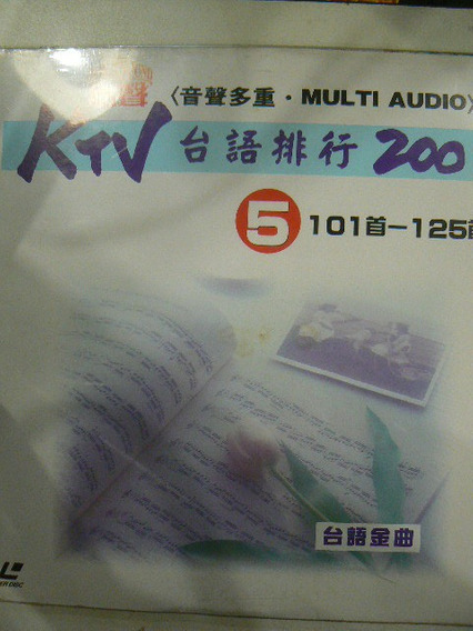 Laser Disc Ktv 200 Volumen 5 Japones Mint Posible Karaoke