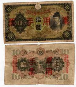 Billete China Ocupacion Militar Japonesa 10 Yen Año 1938