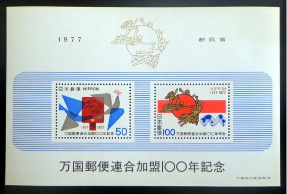Japón, Bloque Sc. 1309a Centenario Upu 1977 Mint L8688