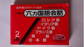 Livro Guia Viagem Turismo Jtb Japonês 6 Idiomas