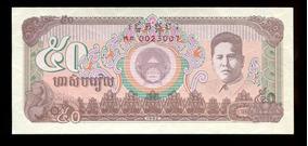 Cédula Do Cambodja- Flor De Estampa- Remessa Grátis - L.405