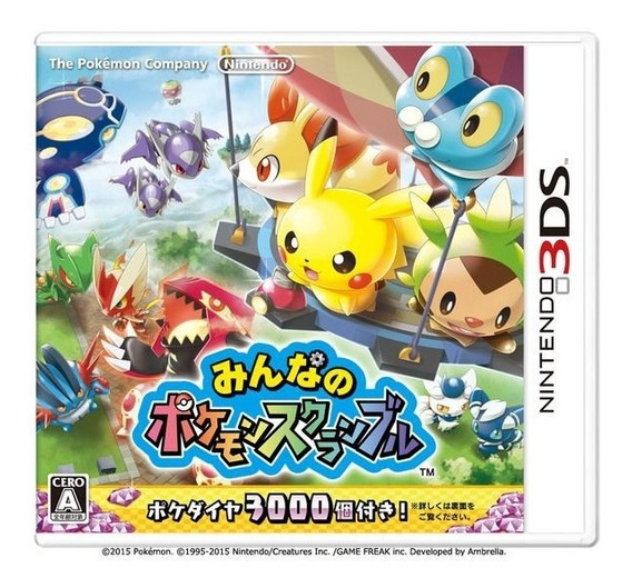 Pokemon Rumble World Lacrado Nintendo 3ds
