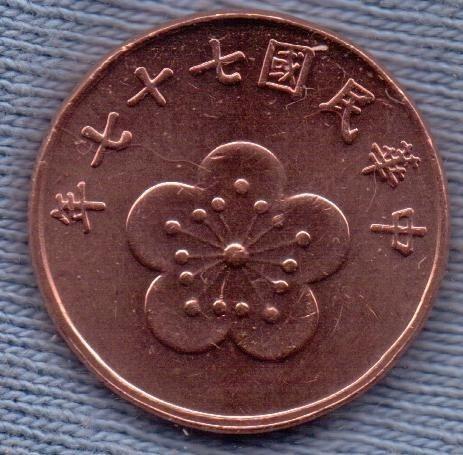 Imagen 1 de 3 de Taiwan 1/2 Yuan 1988 * Flor De Mei Blossom *