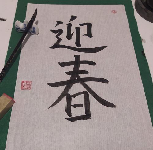 Cuadro Japones / Chino - Caligrafia No Enmarcada - Zen