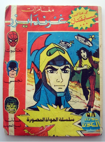 Arabe  Manga Y Americano En Comic