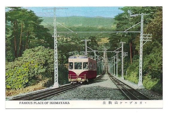 Postal Vintage Japon Tren Ikomiyama Vias Rieles 433