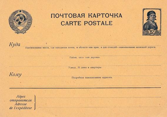Rusia - Unión Soviética Carta Postal Nueva Sin Uso E31